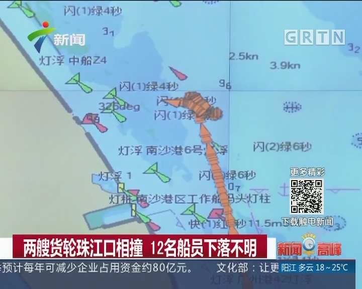 两艘货轮珠江口相撞 12名船员下落不明