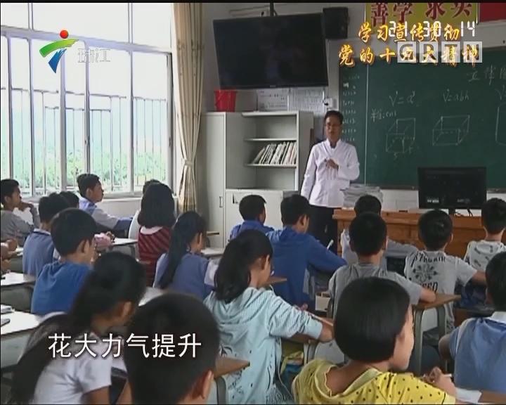 多方合力 努力提高乡村教育质量