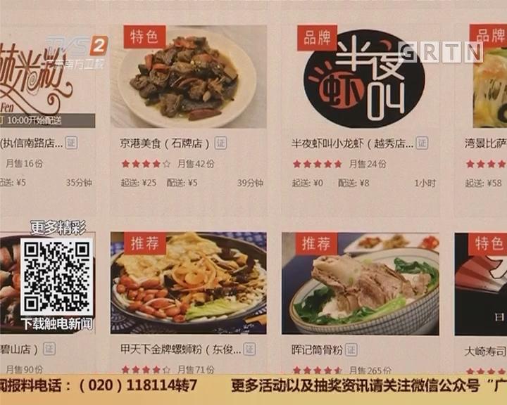 网络订餐食品安全:未来三年广东狠抓网络订餐食品安全