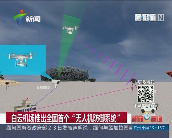 """白云机场推出全国首个""""无人机防御系统"""""""