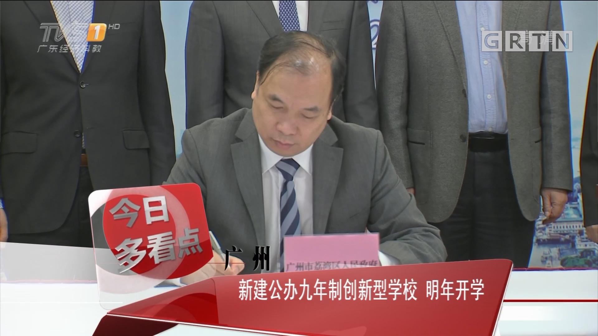 广州:新建公办九年制创新型学校 明年开学