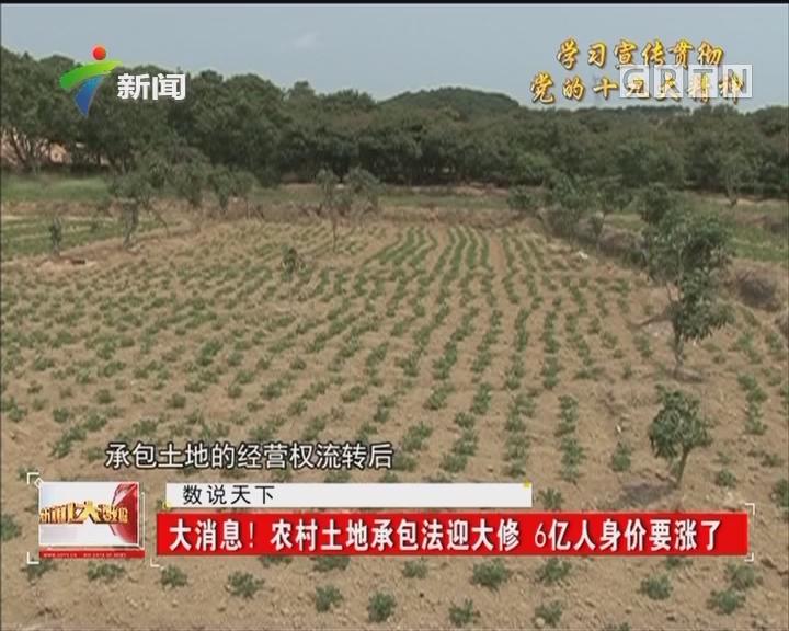 大消息!农村土地承包法迎大修 6亿人身价要涨了