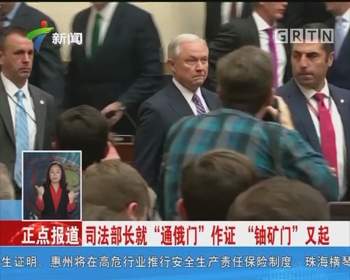 """司法部长就""""通俄门""""作证 """"铀矿门""""又起"""