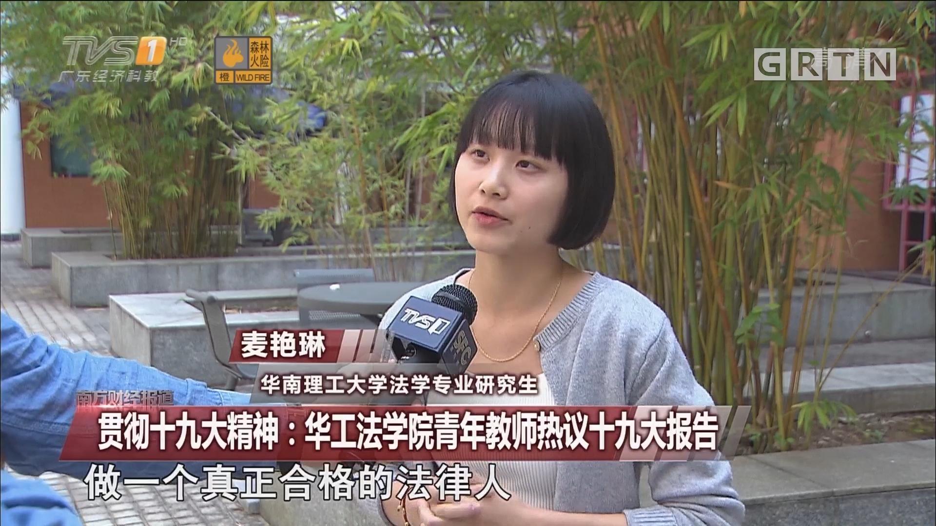 贯彻十九大精神:华工法学院青年教师热议十九大报告