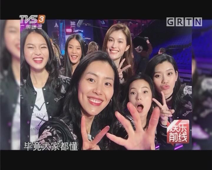 维密上海秀今天上演 刘雯何穗晒合照破不和传闻