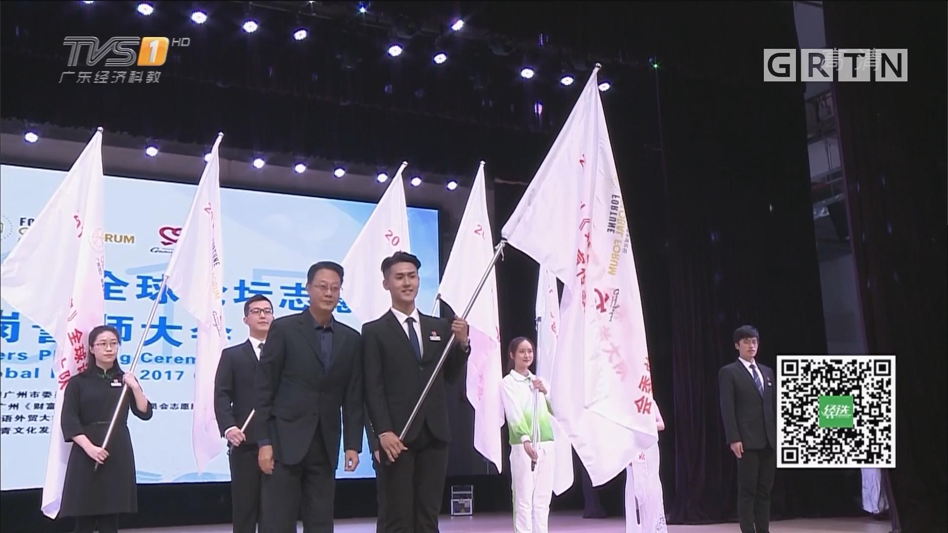 广州《财富》全球论坛倒计时!1200名志愿者宣誓上岗