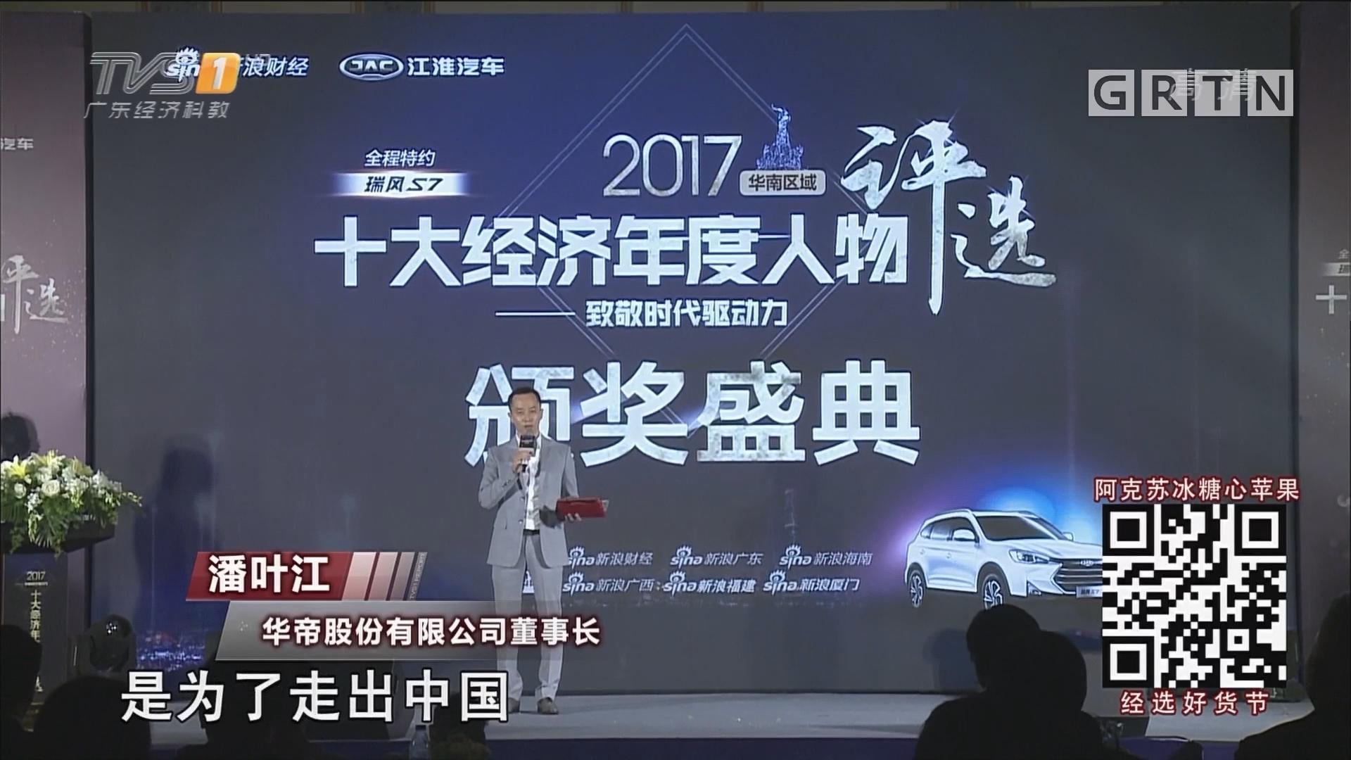 致敬时代驱动力 华南区十大经济年度人物出炉