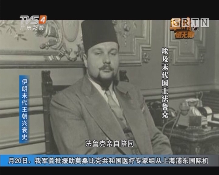 [2017-11-21]军晴剧无霸:历史钩沉:东方皇室秘闻 伊朗末代王朝兴衰史