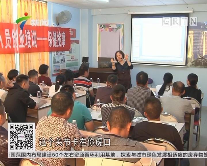 广州:花都狮岭镇举办社区戒毒人员就业培训班