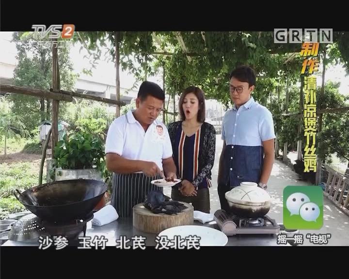 制作清补凉煲竹丝鸡