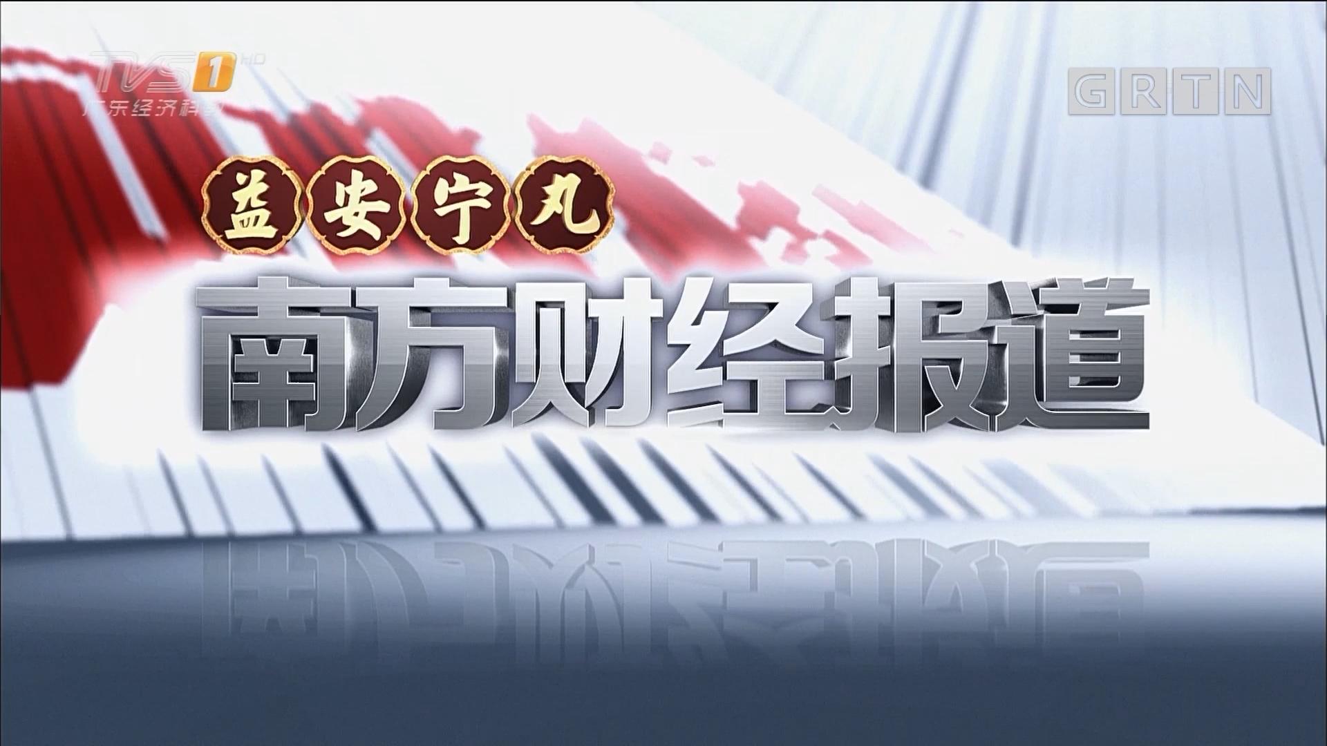 [HD][2017-11-12]南方财经报道:2539亿元!双十一破新纪录!广东冲上榜首