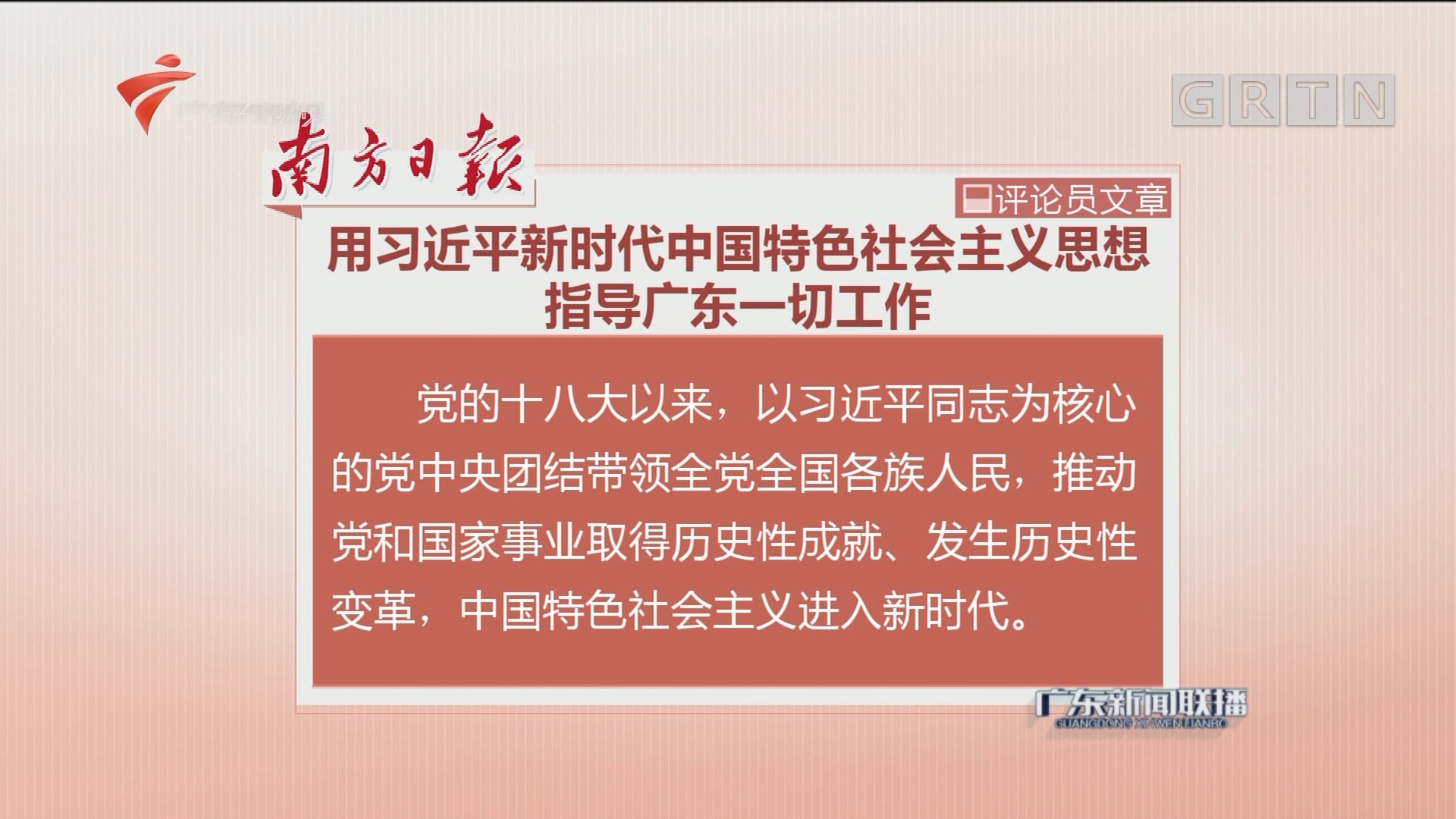 南方日报评论员文章:用习近平新时代中国特色社会主义思想指导广东一切工作