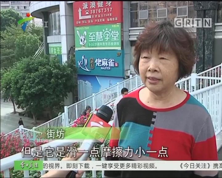"""广州:全新金属盲道成""""陷阱""""?太滑容易摔跤"""