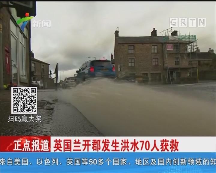 英国兰开郡发生洪水70人获救