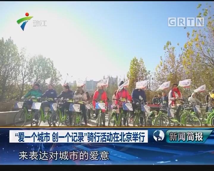 """""""爱一个城市 创一个记录""""骑行活动在北京举行"""