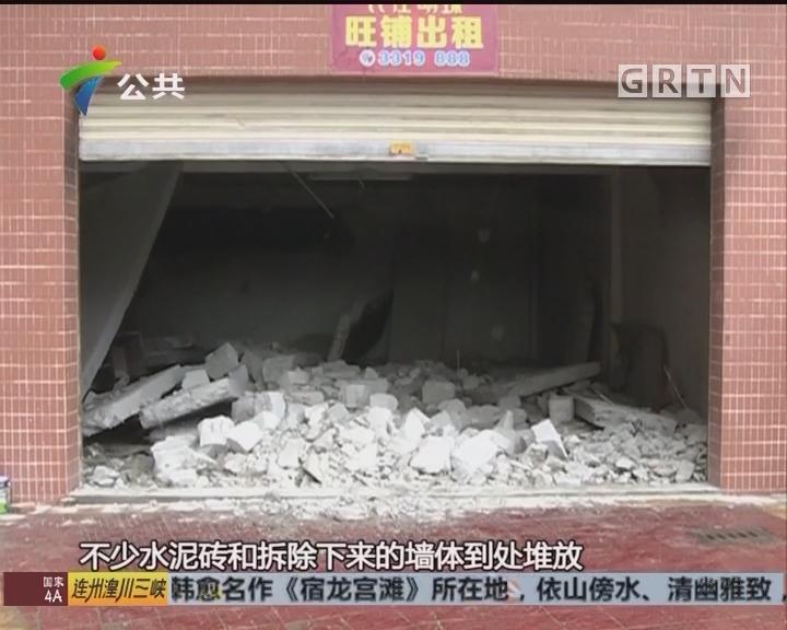 肇庆:楼下商户改建 楼上墙体出现裂缝