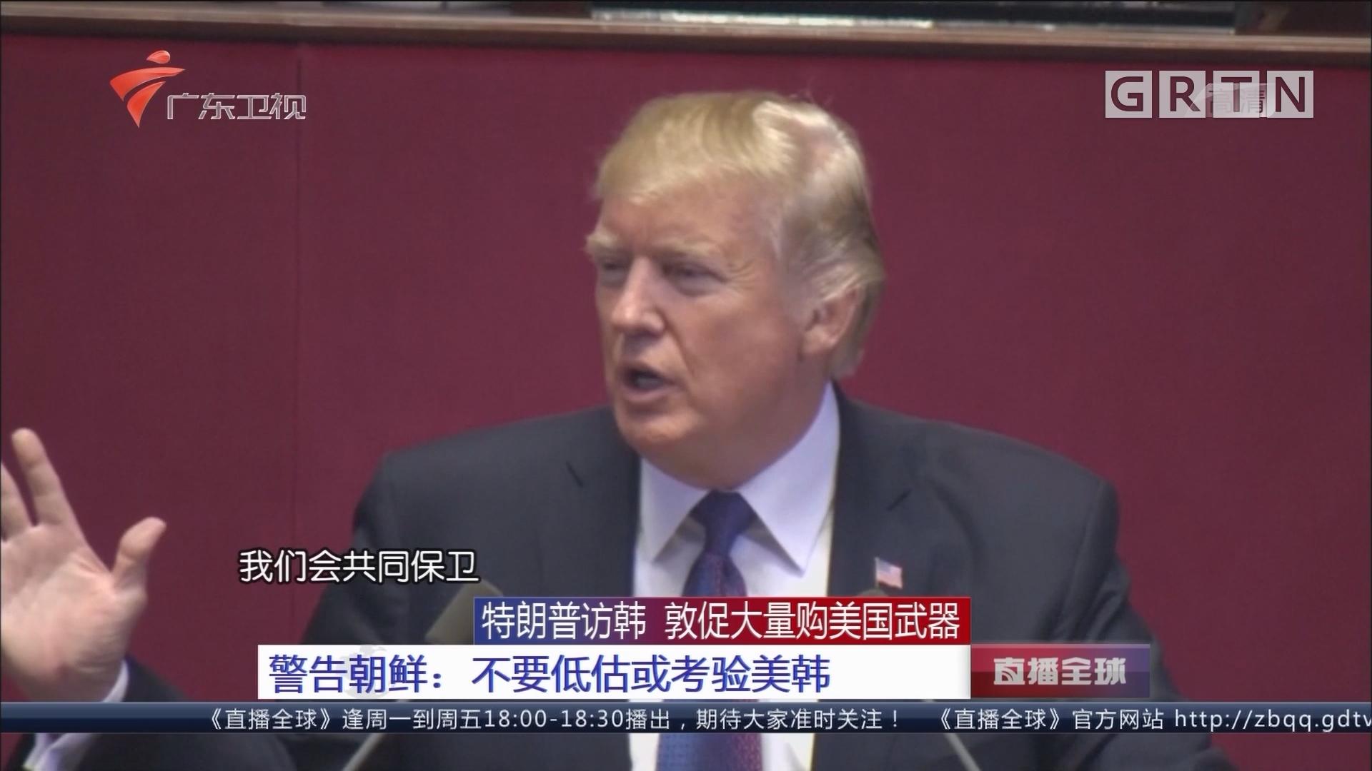 特朗普访韩 敦促大量购美国武器 警告朝鲜:不要低估或考验美韩