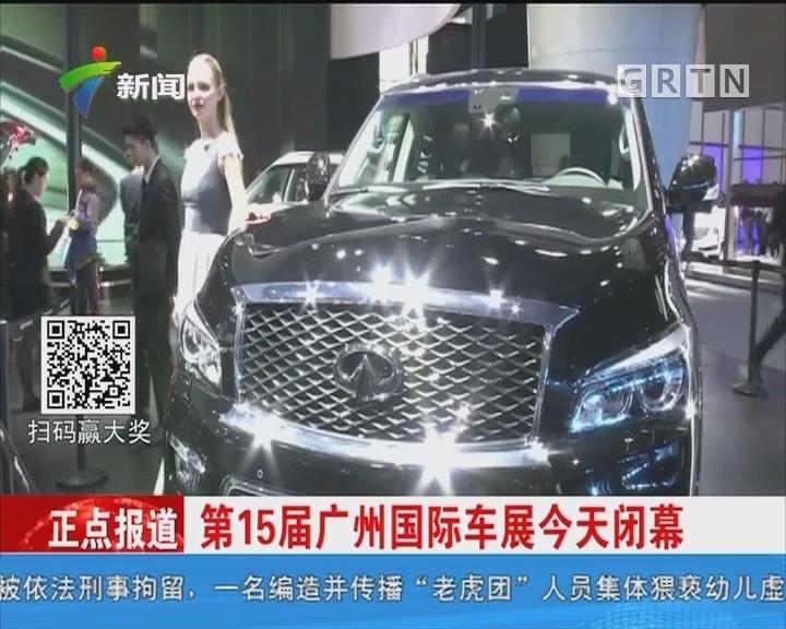 第15届广州国际车展今天闭幕