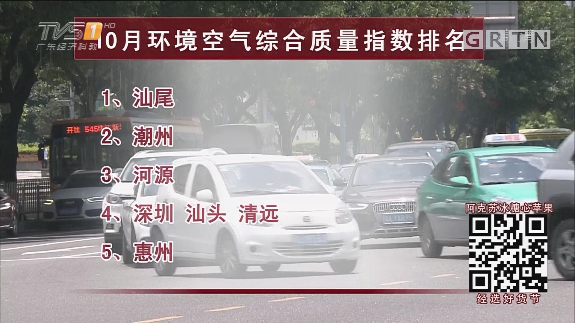 广东省环保厅公布十月全省空气质量状况