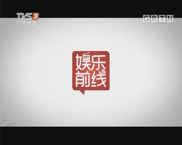 [2017-11-01]娱乐前线:《琅琊榜之风起长林》终于定档 黄晓明会和胡歌正面对决吗?