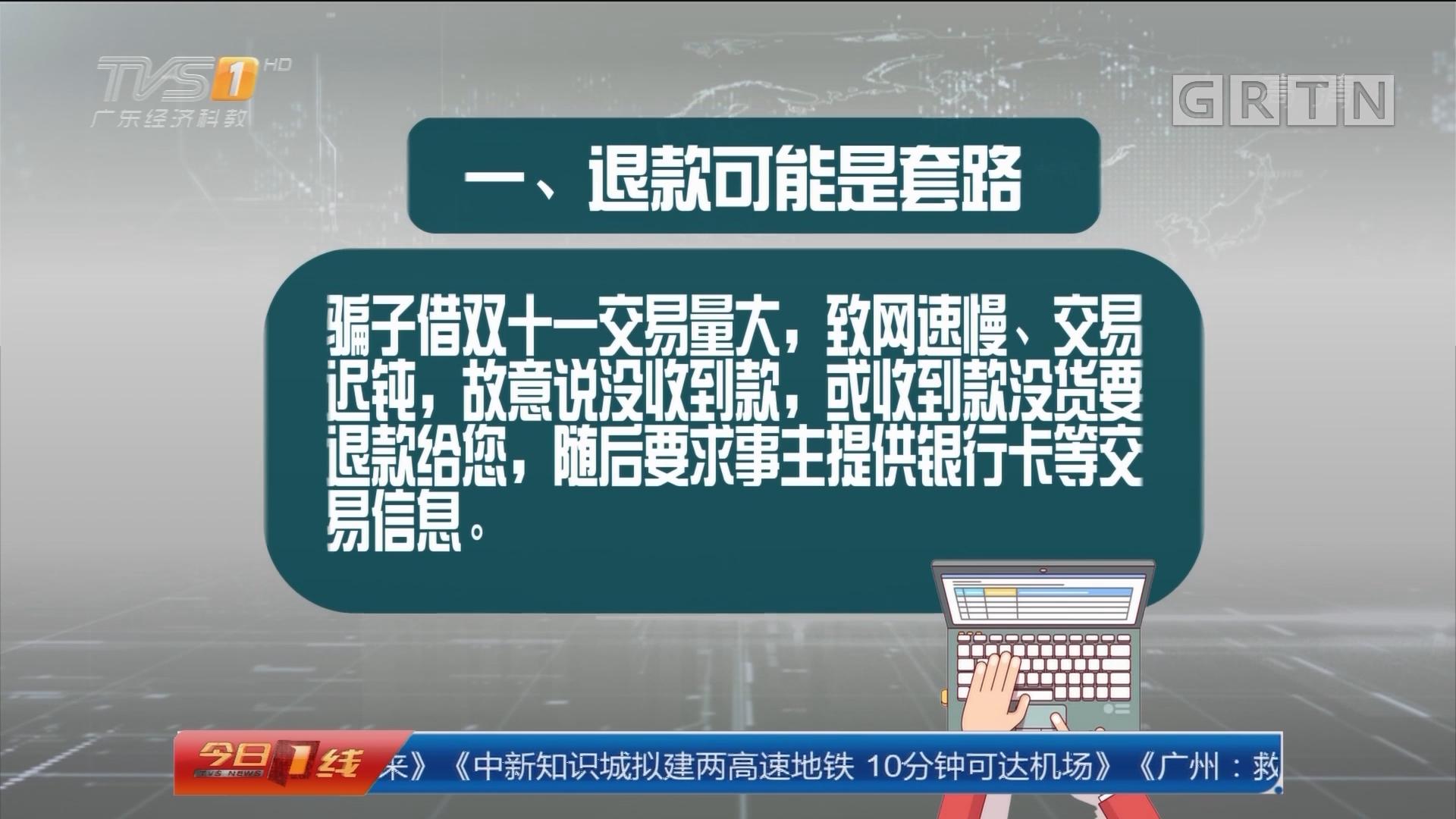 消费安全提醒:江门 购物退款商家多退一万?新型诈骗!
