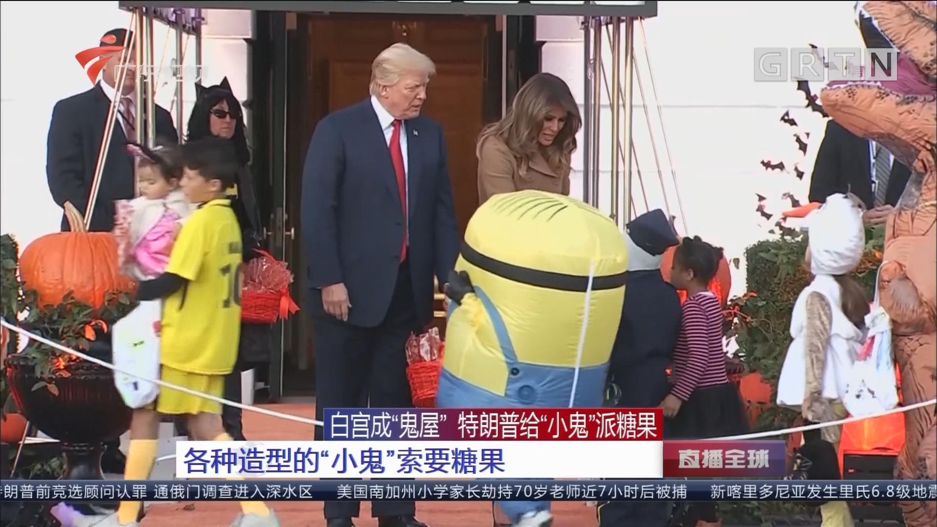 """白宫成""""鬼屋""""特朗普给""""小鬼""""派糖果 2017白宫万圣节聚会"""