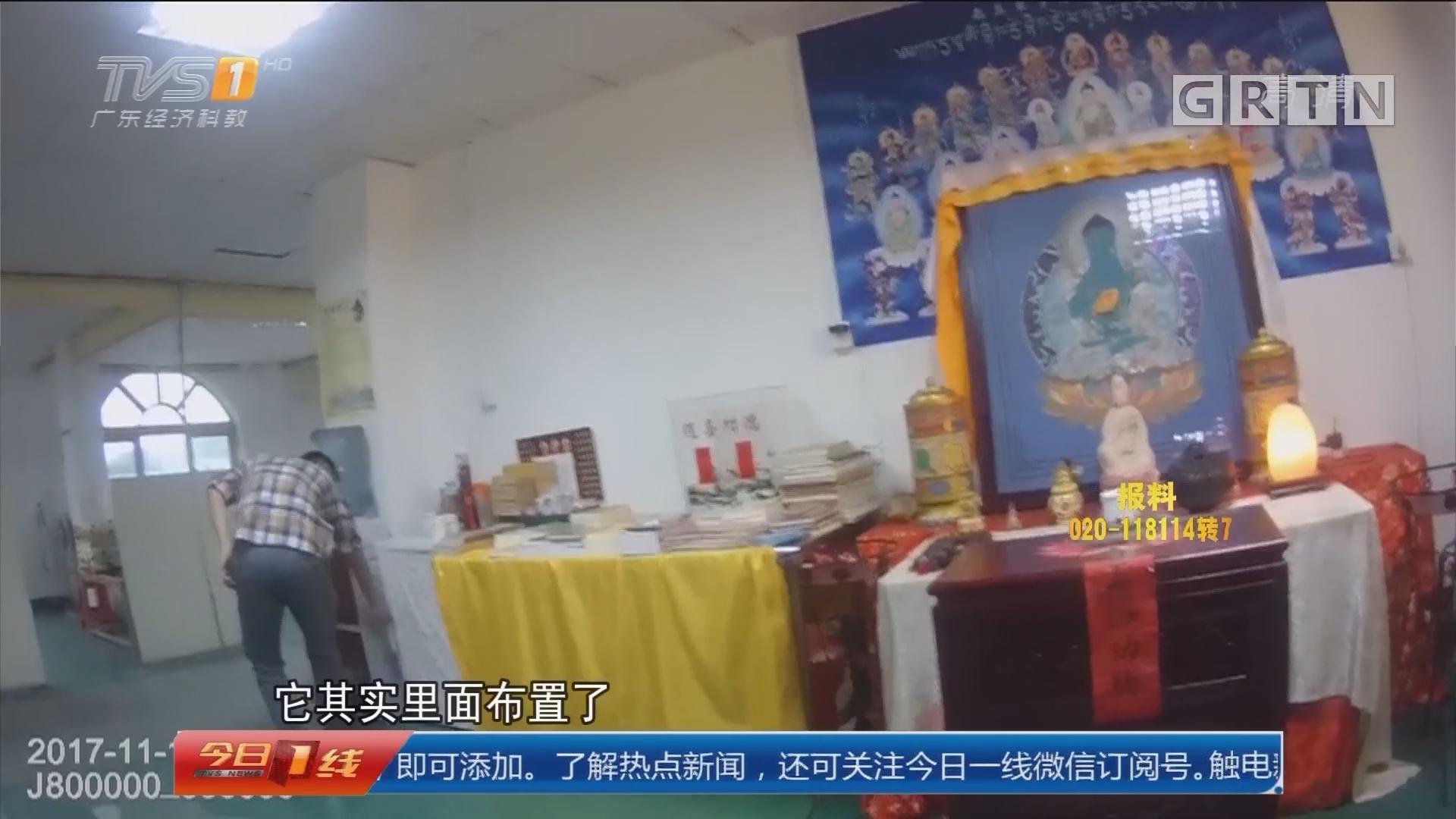 广州花都:黑诊所内开佛堂 非法行医被取缔