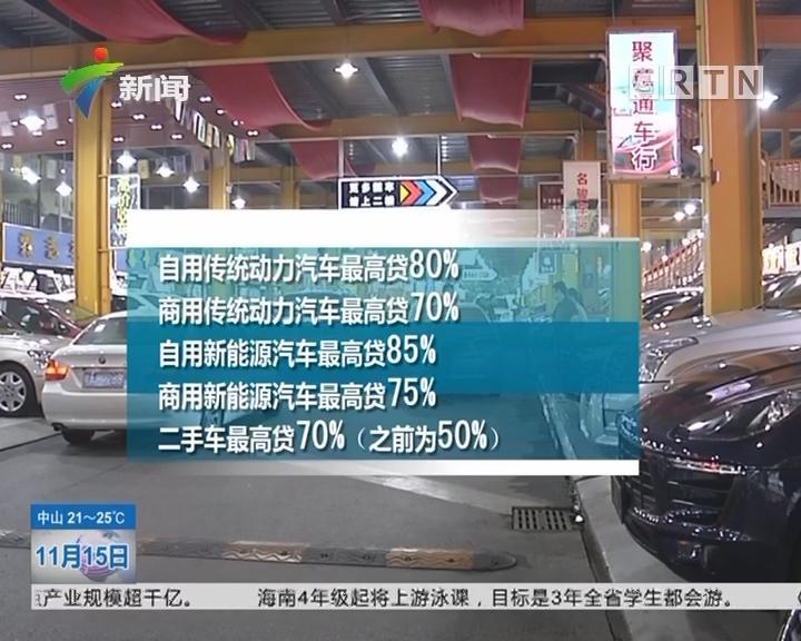 车贷新规:新能源汽车贷款明年最高将达85%