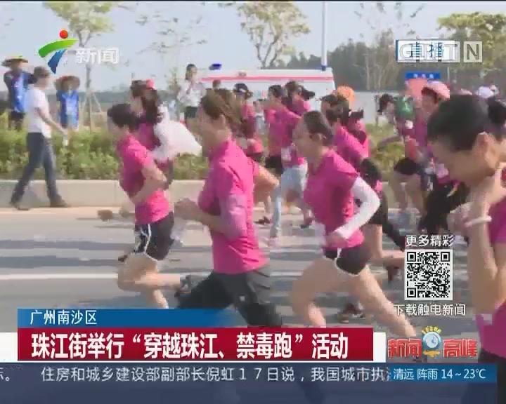 """广州南沙区:珠江街举行""""穿越珠江、禁毒跑""""活动"""