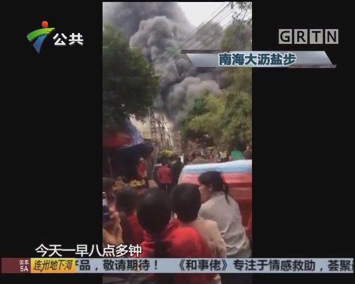 佛山:仓库大火 居民盼清查安全隐患