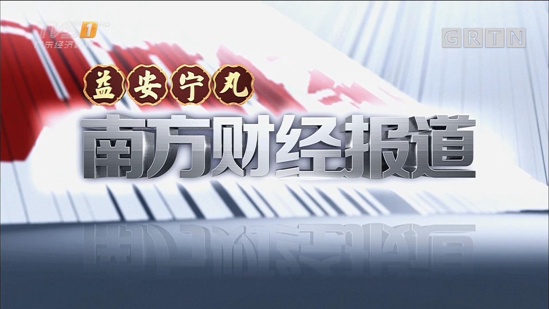 [HD][2017-11-30]南方财经报道:广州所有地铁站 今日完成安检升级
