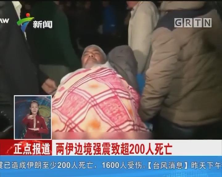 两伊边境强震致超200人死亡
