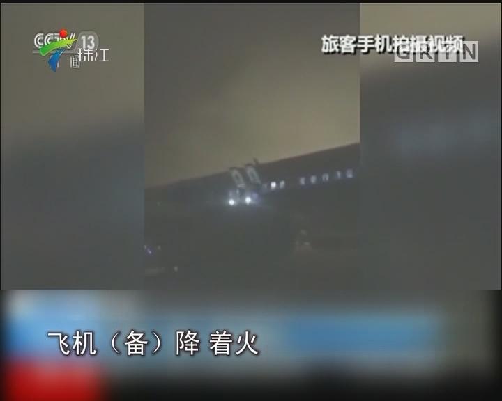 南航一客机货舱报火警 紧急备降长沙
