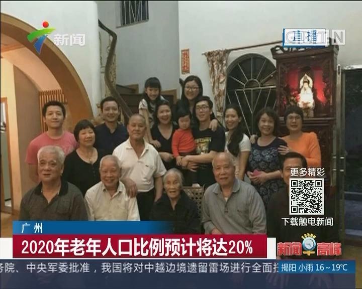 广州:2020年老年人口比例预计将达20%