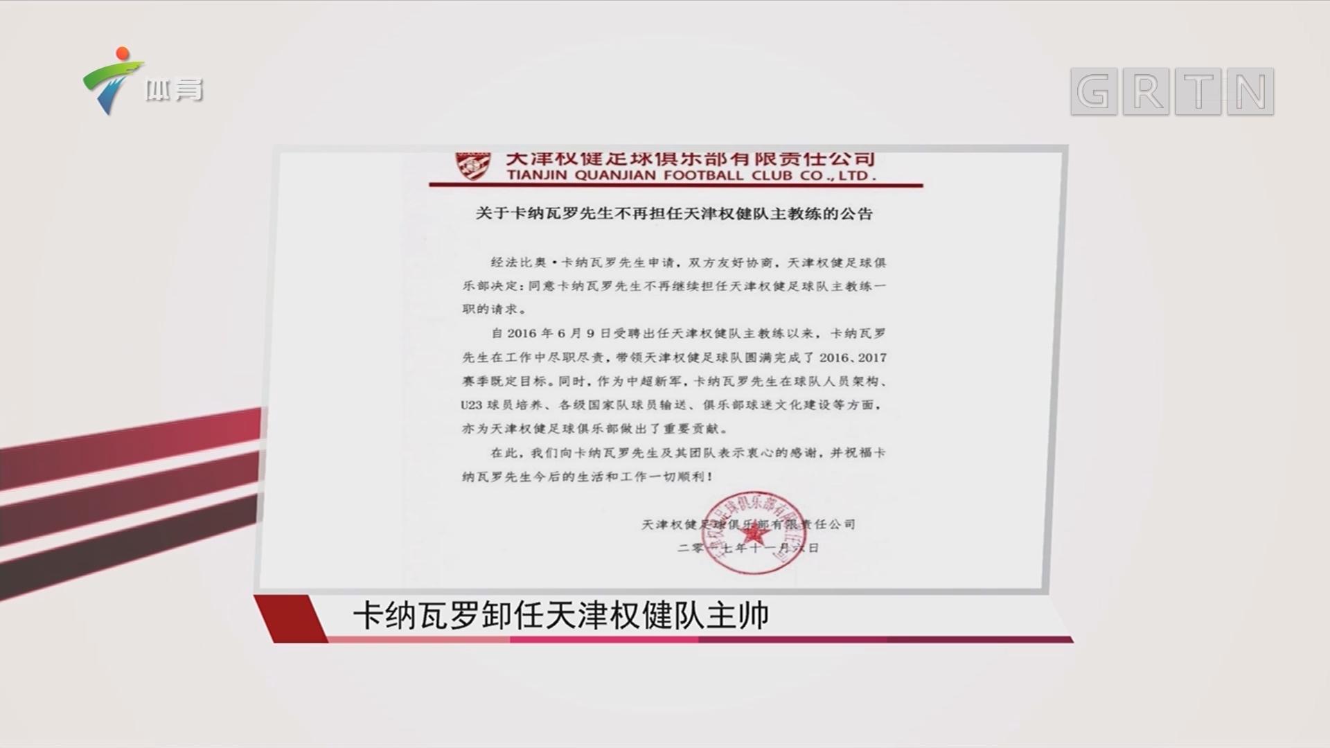 卡纳瓦罗卸任天津权健队主帅