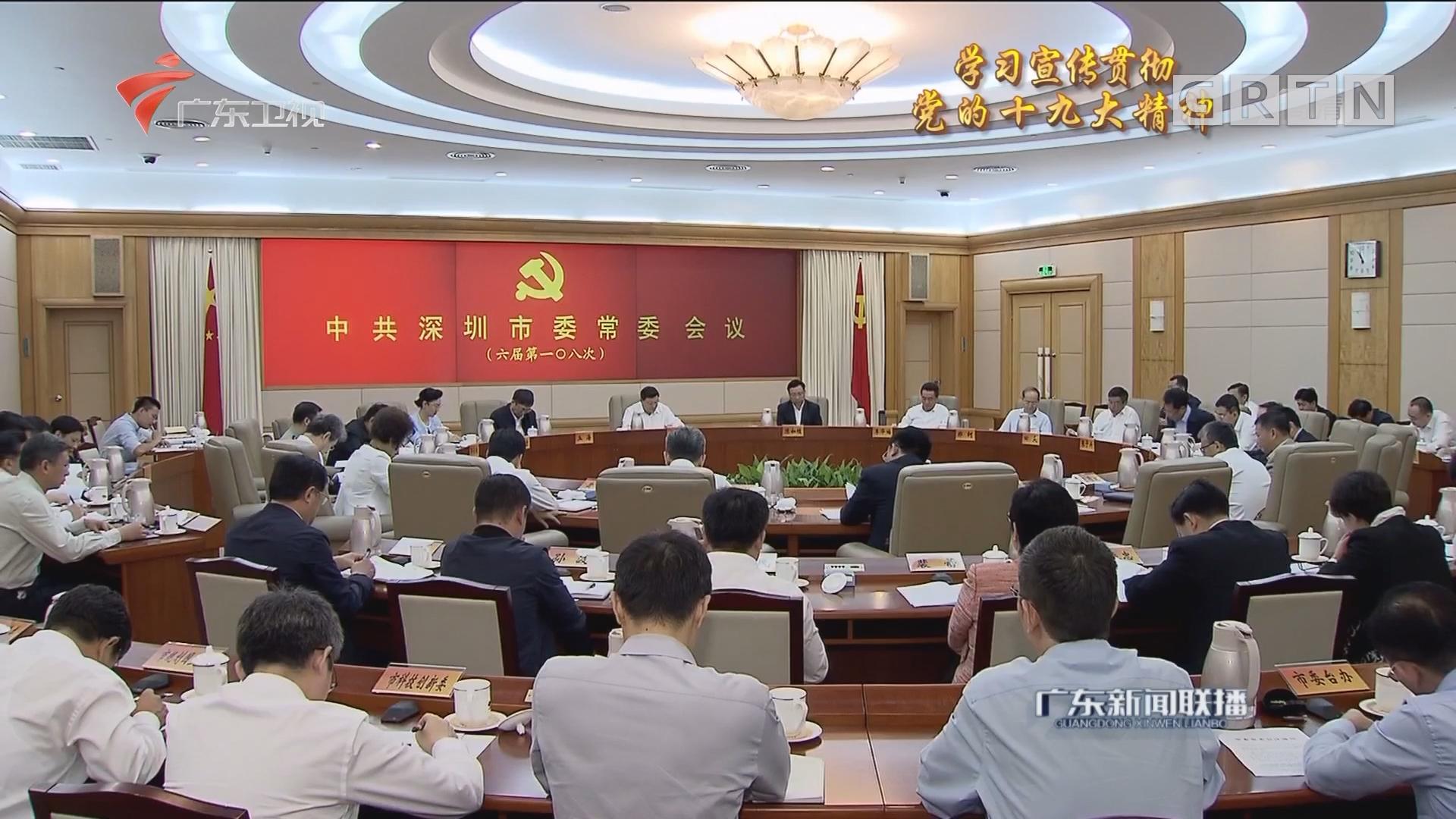 深圳:在新时代新征程中拿出新担当新作为