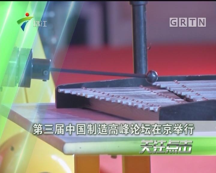 第三届中国制造高峰论坛在京举行