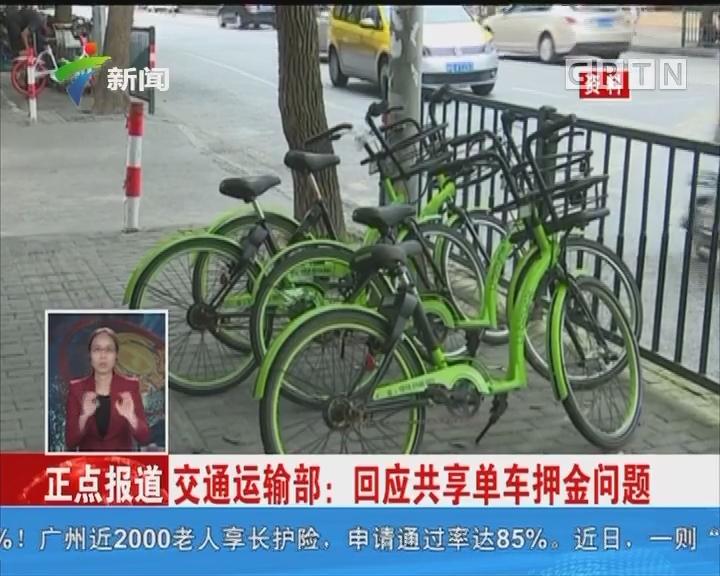交通运输部:回应共享单车押金问题