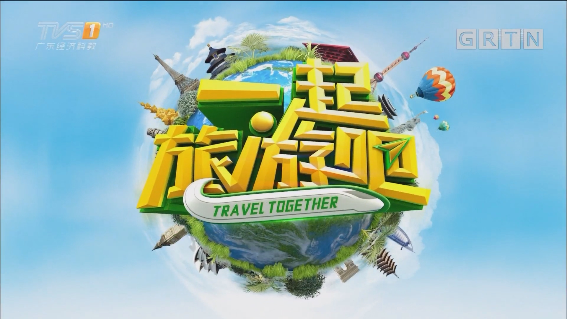 [HD][2017-11-26]一起旅游吧:广西——三江侗族自治县