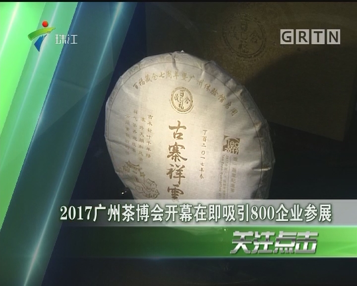 2017广州茶博会开幕在即吸引800企业参展