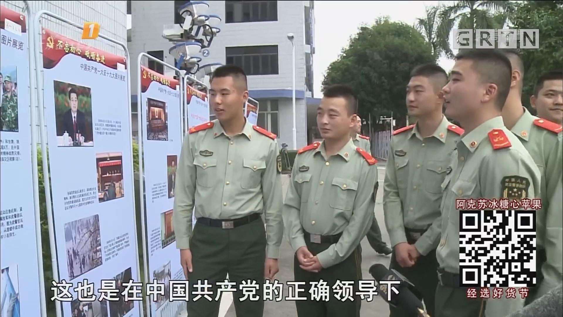 走进中国海警:从一大到十九大故事展览