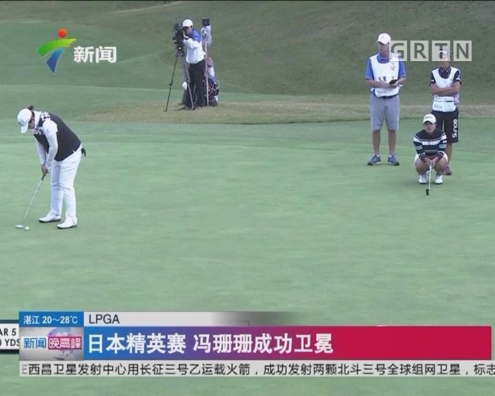 LPGA:日本精英赛 冯珊珊成功卫冕