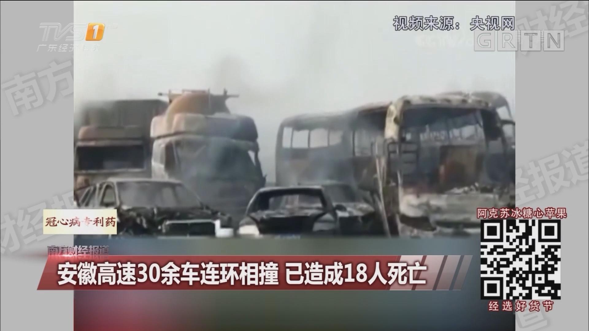 安徽高速30余车连环相撞 已造成18人死亡