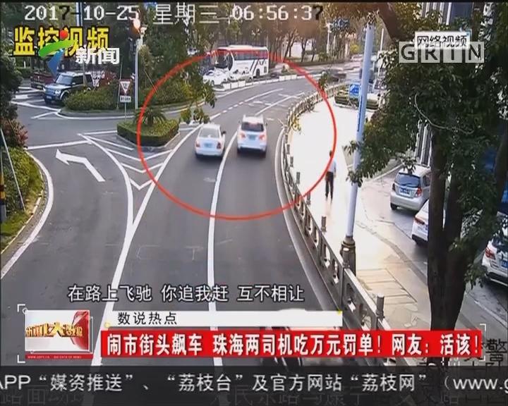 闹市街头飙车 珠海两司机吃万元罚单!网友:活该!