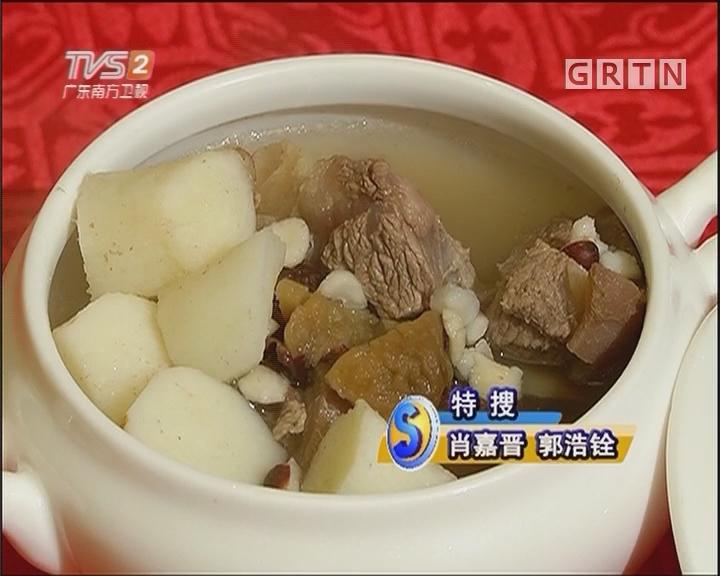 鲜淮山芡实煲羊肉