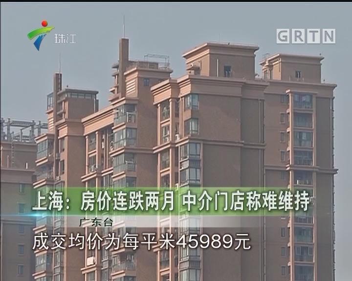 上海:房价连跌两月 中介门店称难维持