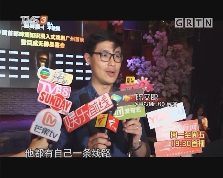 浸入式戏剧《寻找Mr.X》席卷广州 观众大叫过瘾