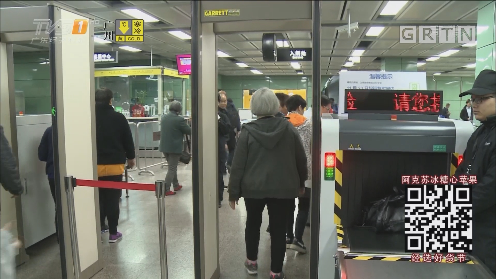 广州:今起地铁增17站点升级安检 涉5条地铁线