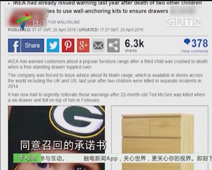 """宜家""""夺命柜""""压死八童 中国市场又不召回?"""