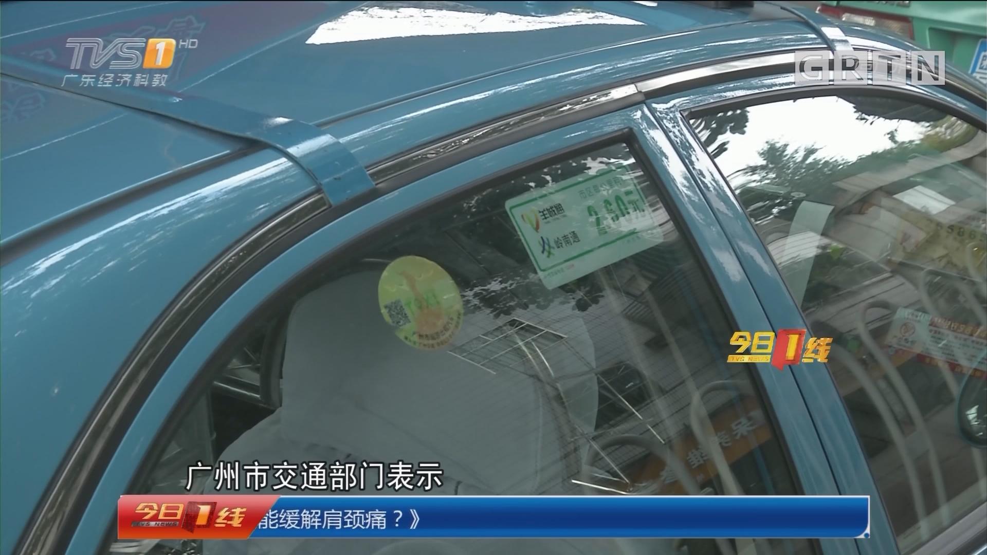 """广州:出租车也有""""专属二维码"""""""